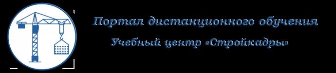 """Портал дистанционного обучения УЦ """"Стройкадры"""""""